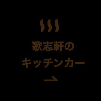 歌志軒のキッチンカー