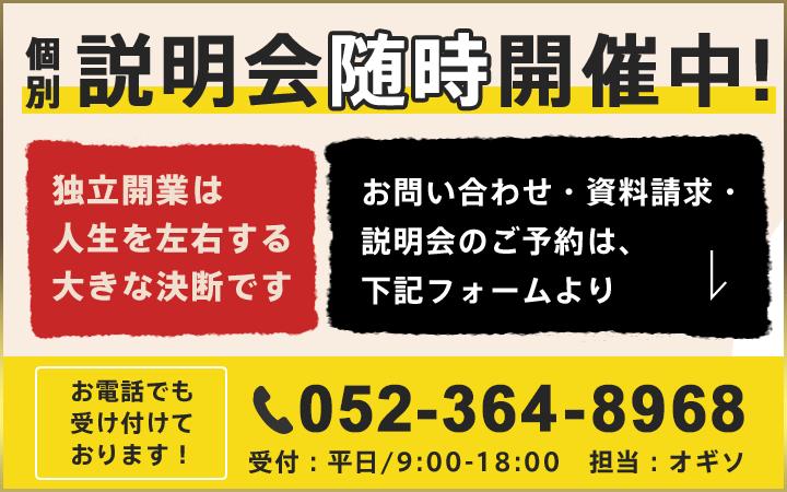 お電話でのお問い合わせ 052-364-8968 受付:平日 / 9:00〜18:00 担当:オギソ