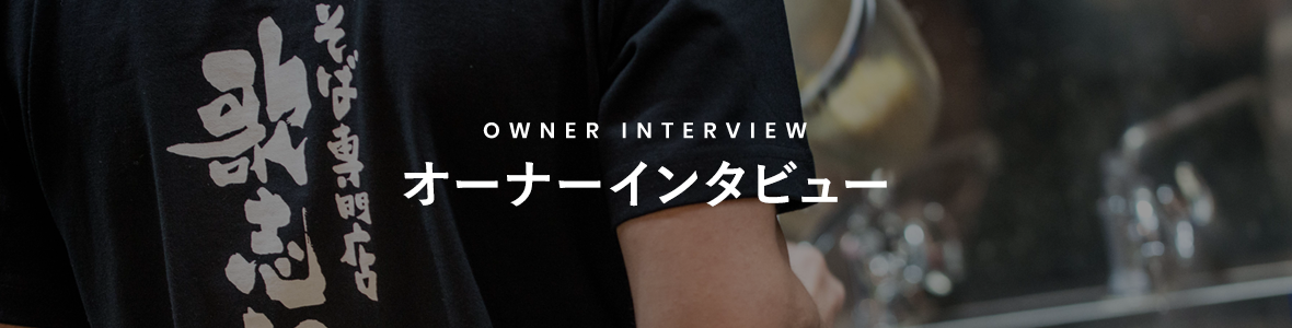 ownerinterview