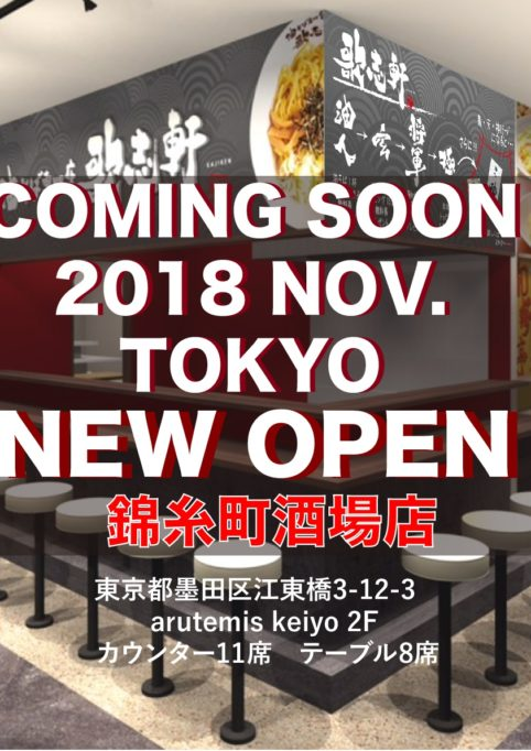 11月23日錦糸町酒場店オープン予定!!