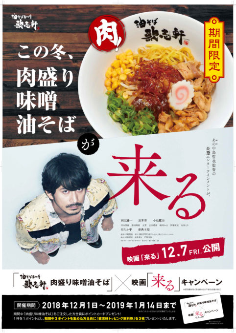 岡田准一主演映画「来る」✖️ 歌志軒「肉盛り味噌油そば」企画