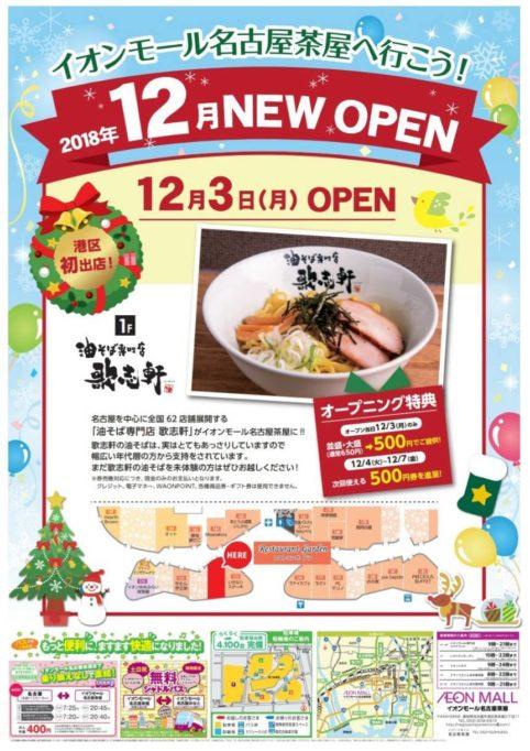 12月3日イオンモール名古屋茶屋店OPEN!!