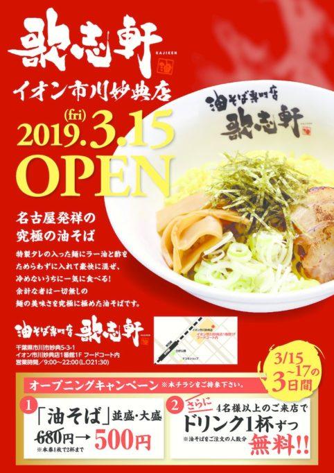 <3月15日新店舗オープン!イオン市川妙典店>
