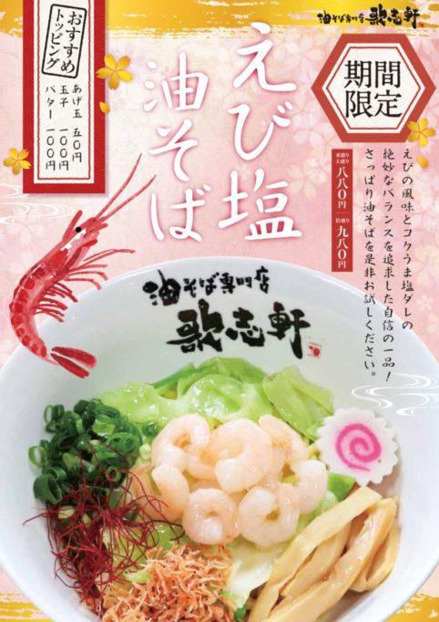 3月1日より新メニュー「えび塩油そば」登場!※一部店舗除く