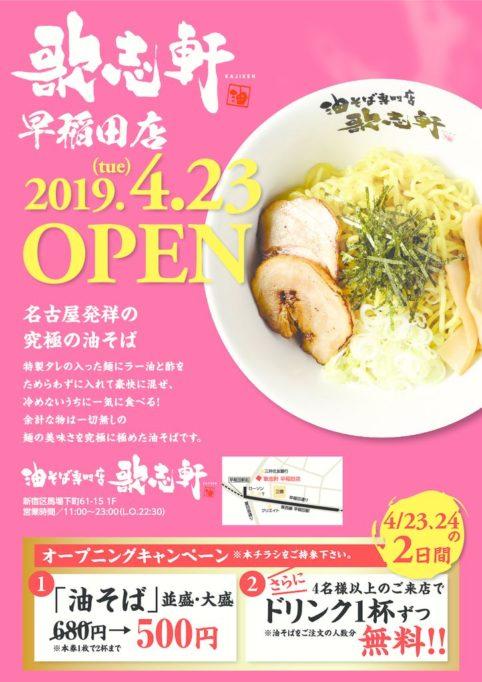 <4月23日 早稲田店オープン!>