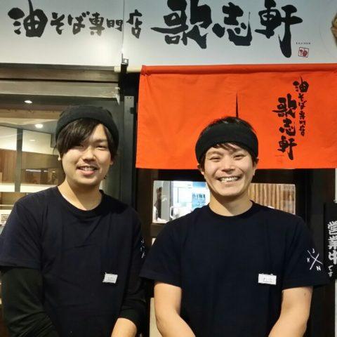 歌志軒 大曽根駅前店オーナー 西田さん(右)