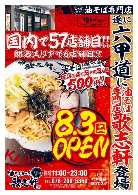<8月3日に神戸市灘区の六甲道店オープン!!お近くの皆さま是非ご賞味ください!>