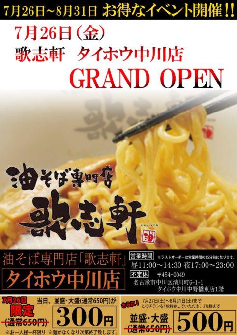 7月26日タイホウ中川店OPEN 当日油そば並盛・大盛300円にてご提供させていただきます。