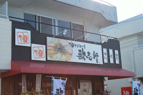 歌志軒 岡崎法性寺店