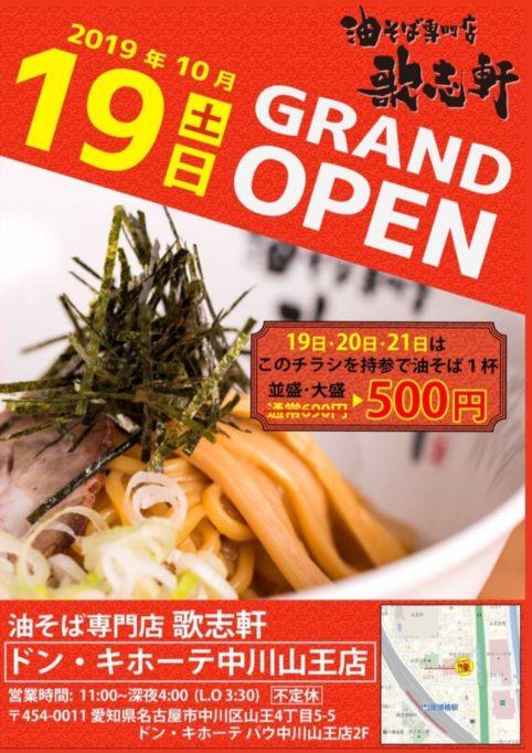 【ドン・キホーテ中川山王店 OPEN!】19日11時よりオープンします!お近くの皆様是非一度ご賞味ください。