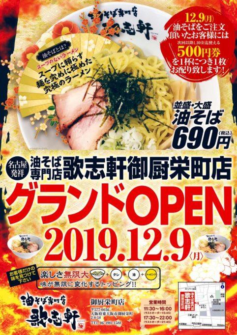 【新店舗のお知らせ】12月9日(月)御厨栄町店グランドオープン!! 当日は並盛・大盛を500円にてご提供させて頂きます。沢山のお客様のご来店心よりお待ちしております。