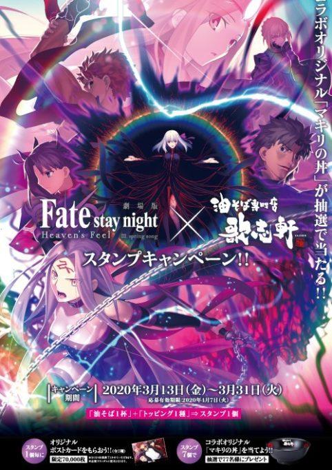 【当選発表】劇場版「Fate/stay night [Heaven's Feel] III.spring song」 公開を記念したコラボスタンプキャンペーン当選者発表!!