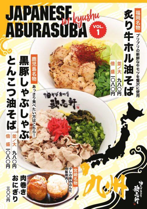 【JAPANESE ABURASOBA Vo.1】色んな地域の名物を油そばと合わせました!今回は九州編で、もつの脂や黒豚が絶品で両方オススメです!是非ご賞味ください。次はどこの地域へ。※販売していない店舗や販売時期が異なる店舗がございますので、直接、店舗へお問い合わせください。