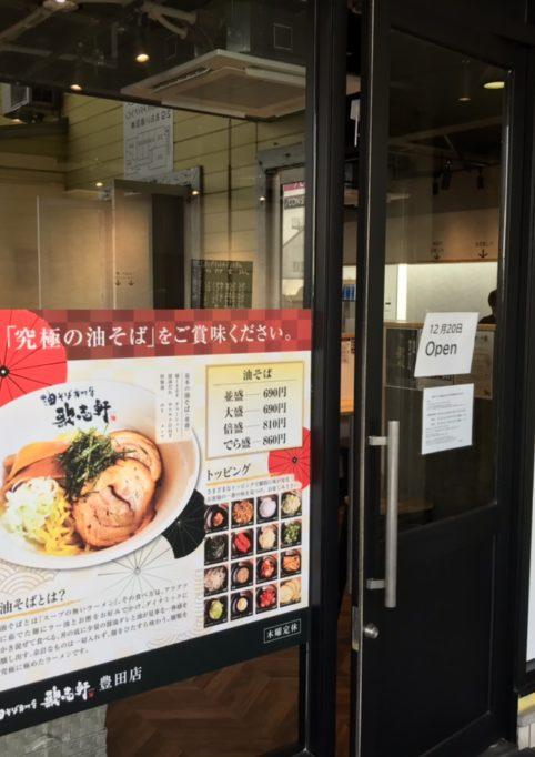 【新店舗のお知らせ】12月20日豊田店OPEN致します。 〒471-0864 愛知県豊田市広路町2-20ギャラリー2481B
