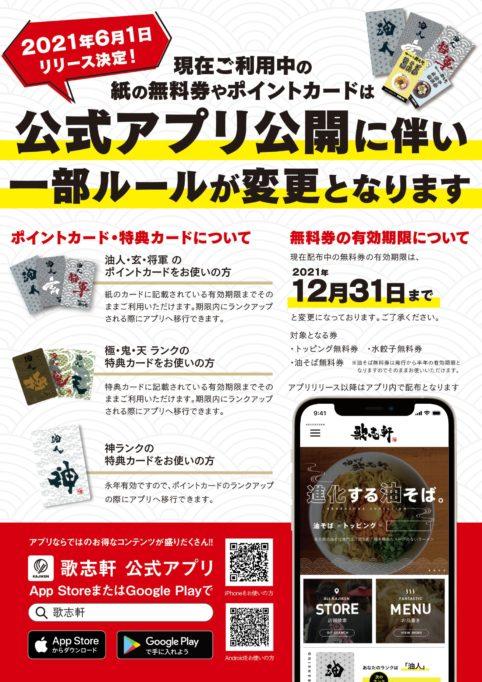 歌志軒公式アプリに伴い、一部ルール改訂が御座います。紙の無料券をお早めにお使いくださいませ。