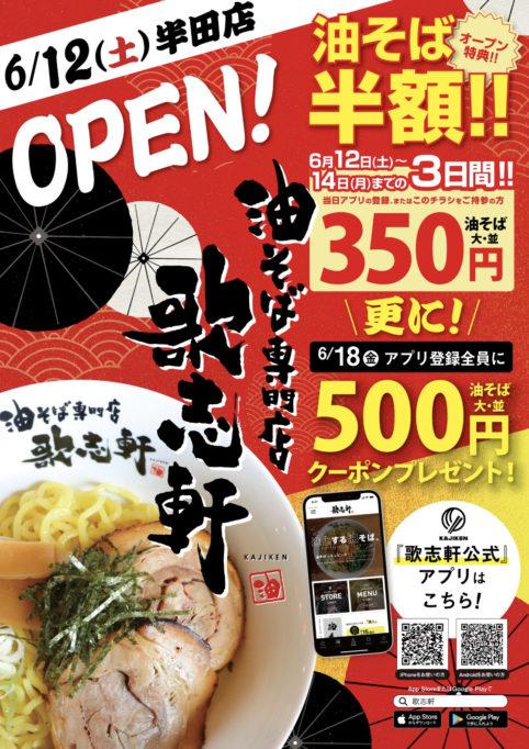 6月11日松山店OPEN! 6月11日~14日の4日間、OPEN特別価格で 並盛・大盛を500円にてご提供させて頂きます。 そして更に!トッピング2品が無料! コロナ対策も徹底させて頂きます。 まだまだ大変な時期では御座いますが、 沢山のお客様のご来店心よりお待ちしております。